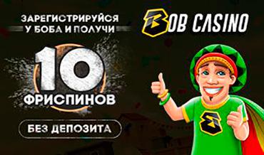 Bob casino - популярное онлайн казино