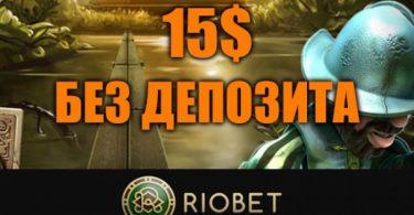Бонус без депозита Риобет казино