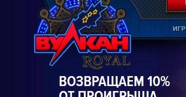 vulkan royal для казахстана