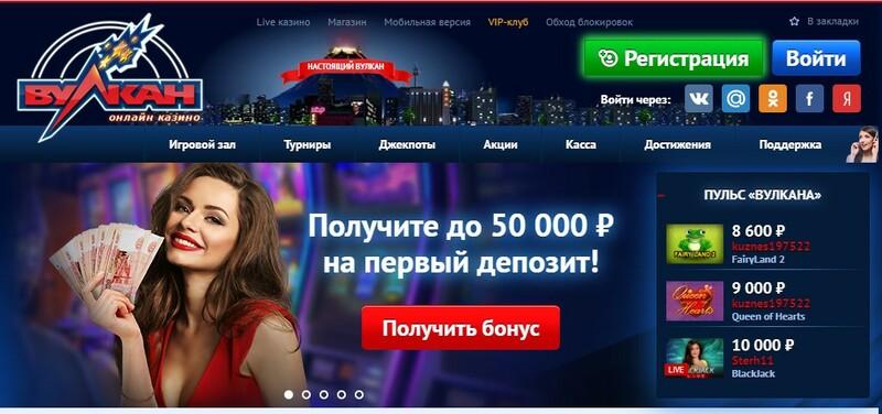 vulkan.com официальный сайт казино вулкан
