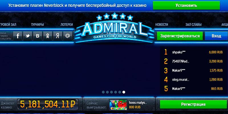 admiral казино клуб