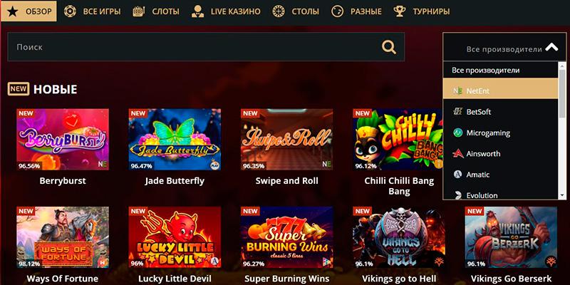 riobet казино сайт