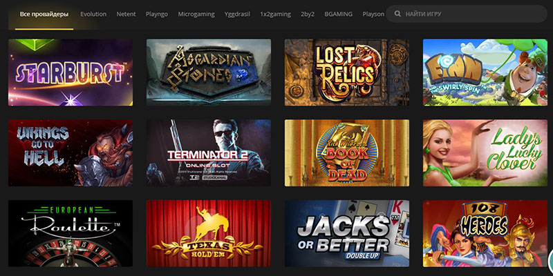 fastpay casino сайт