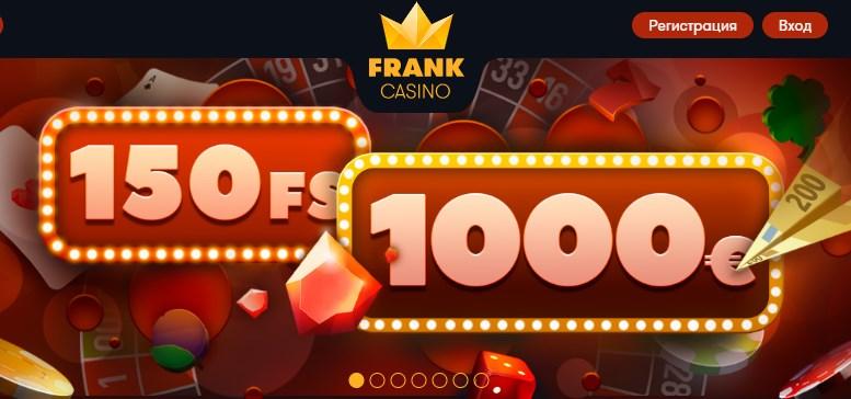 франк казино выигрыш