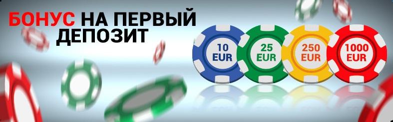 казино с большим бонусом