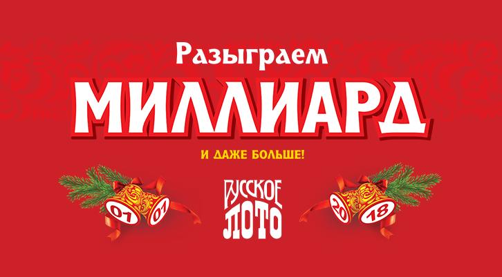 миллиард русское лото билет