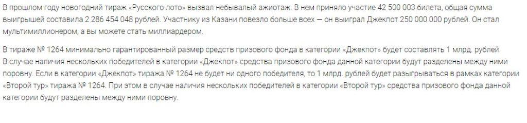 русское лото миллиард