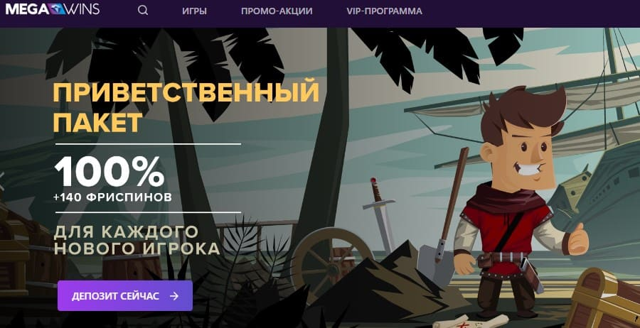 mega wins казино сайт