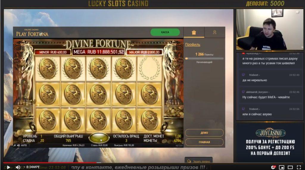 divine fortune джекпот
