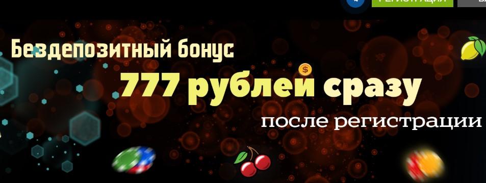 rich 777 рублей
