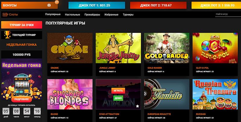 рич казино онлайн