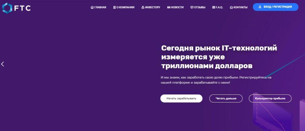 ftc официальный сайт