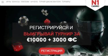 n1 казино онлайн сайт