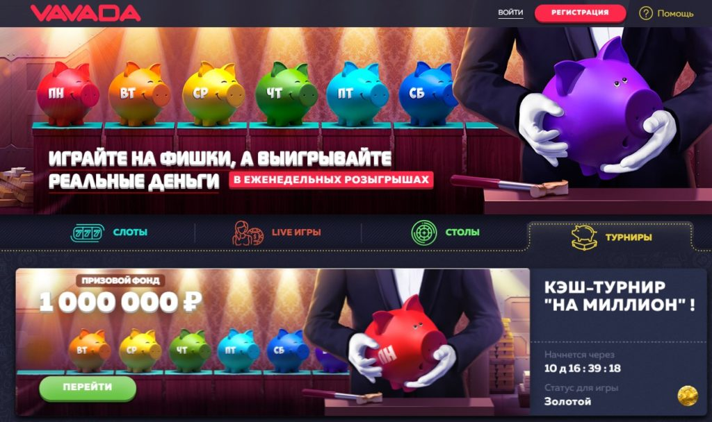 vavada казино играть