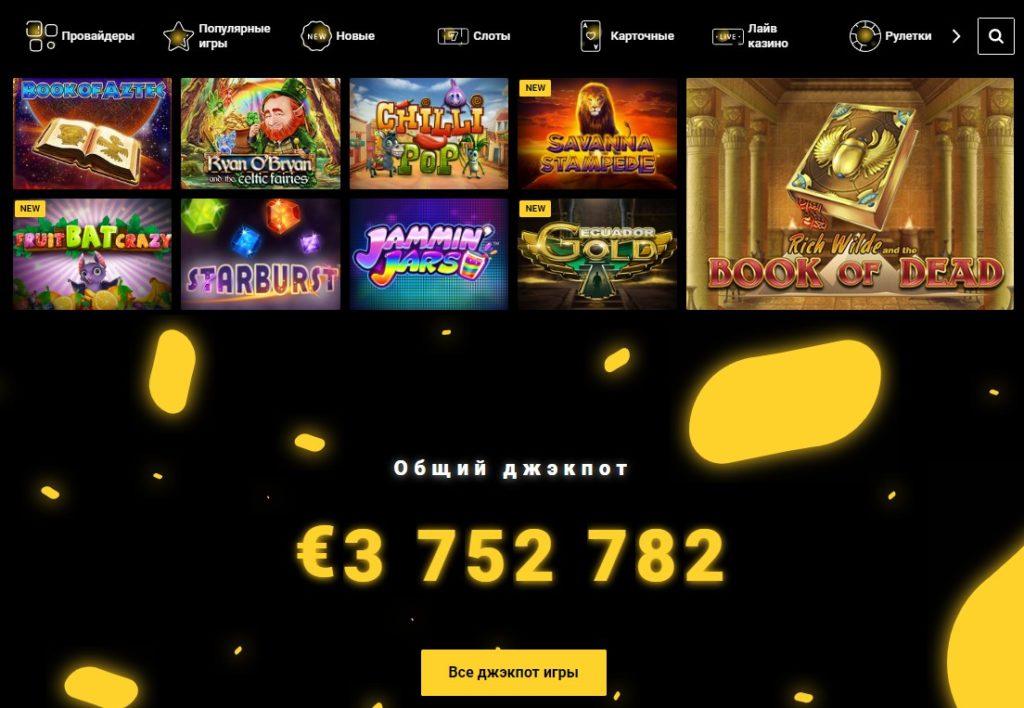 Zet casino (зет казино онлайн) официальный сайт