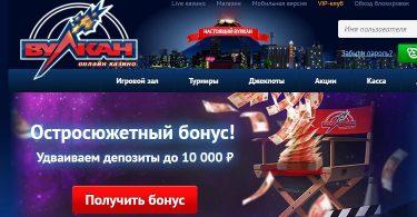 акции вулкан казино на 1 сентября