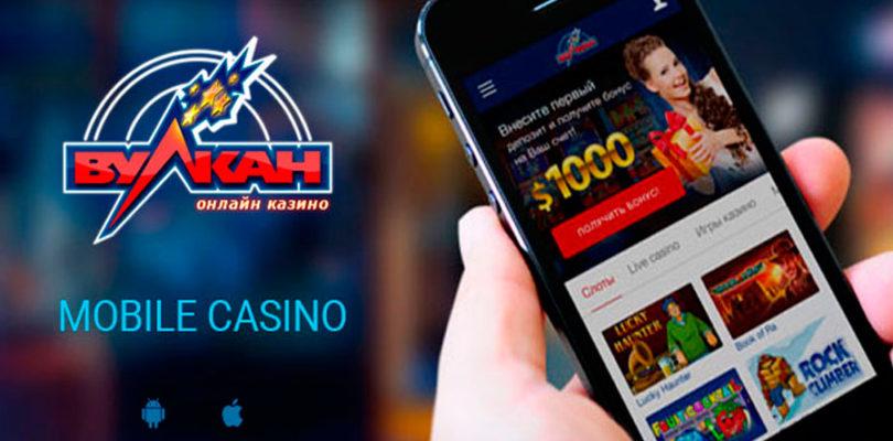 мобильное казино онлайн вулкан
