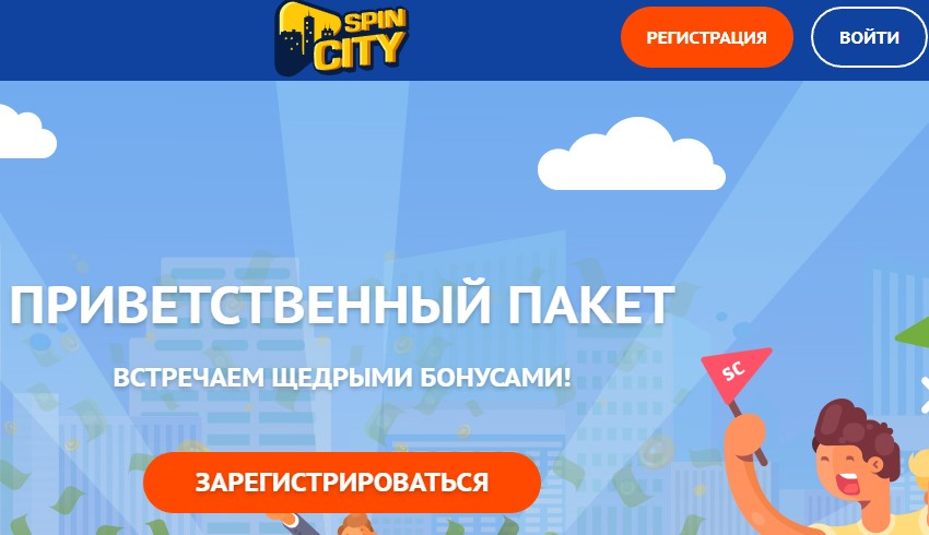 spin sity казино онлайн