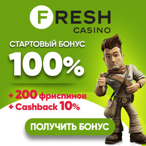 фреш казино онлайн