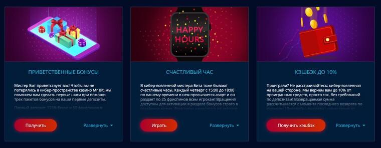 бит казино онлайн