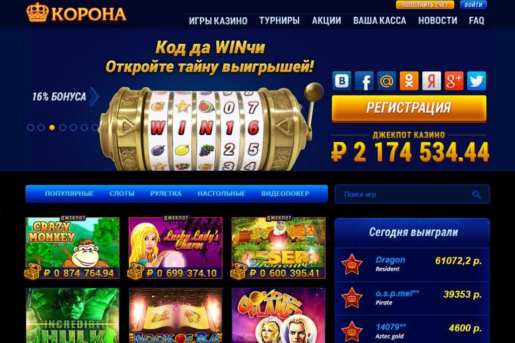казино корона онлайн
