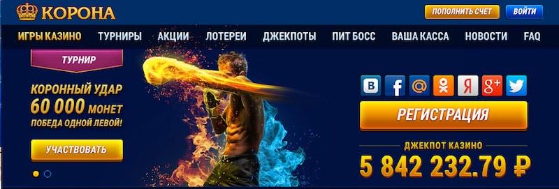 Казино корона официальный сайт - casino korona играть онлайн
