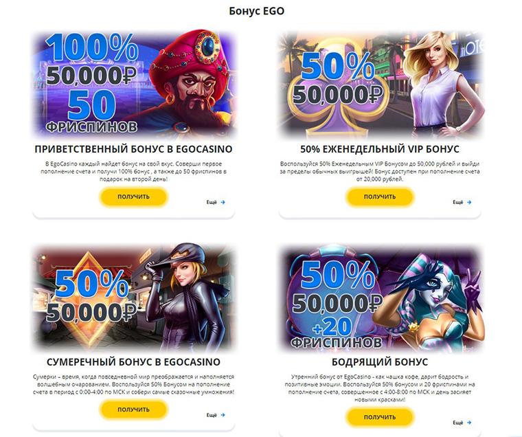 ego казино бонус