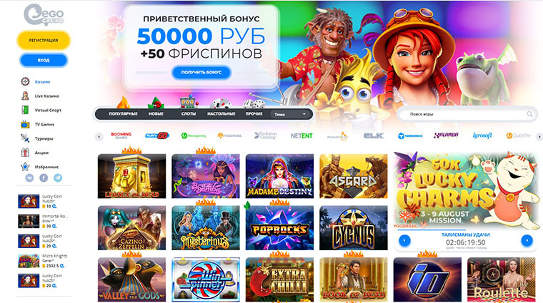ego casino онлайн