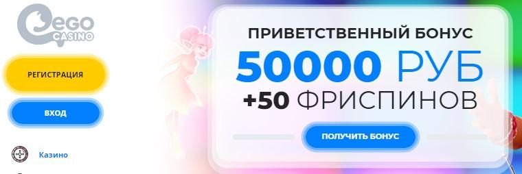 ego казино регистрация