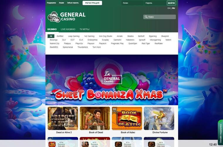 Генерал казино (general casino) официальный сайт, играть онлайн