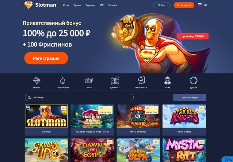 онлайн казино слотмен