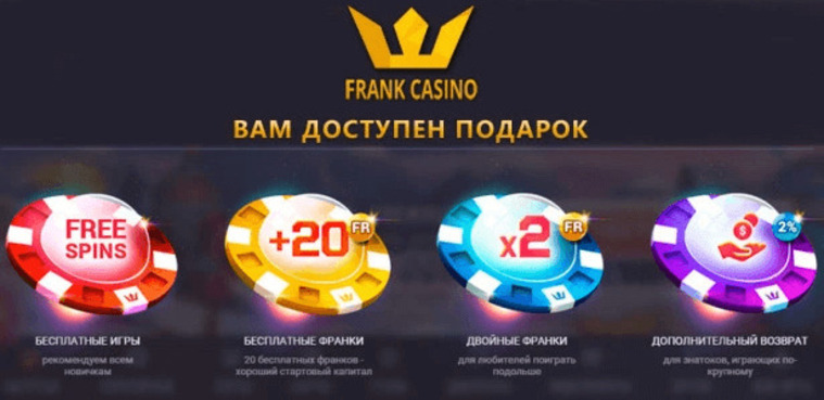 бонусы в казино от 50 рублей