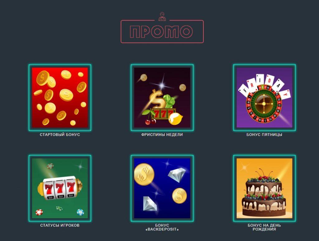 бонусы jozz казино
