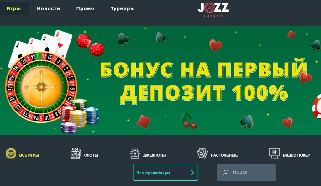 джоз казино
