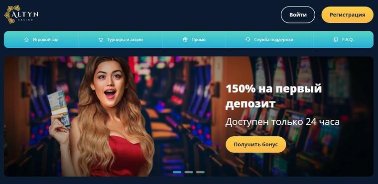 Онлайн казино Алтын (altyn casino) официальный сайт