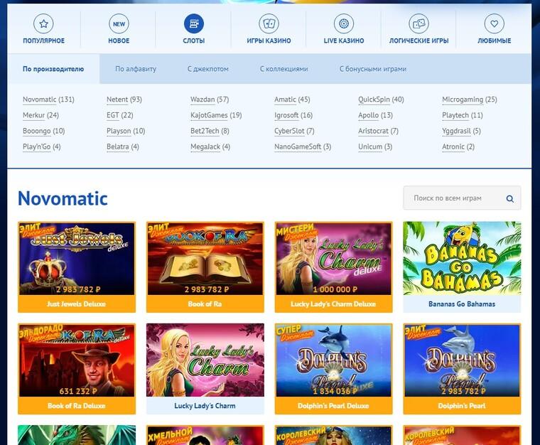 Вулкан Удачи официальный сайт: играть онлайн бесплатно