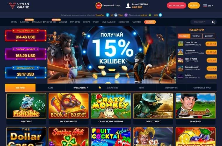 vegas grand казино