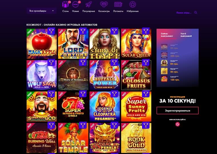 сайт казино космолот